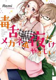 漫画 キロ の 恋人 センチ 152 62