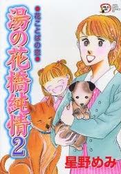漫画全巻『アリス動物病院診察絵...