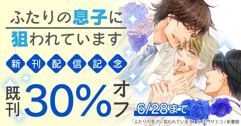 【30%オフ】佳門サエコ「ふたりの息子に狙われています」新刊配信記念、既刊30%オフ、いまだけお得に読めるチャンス!