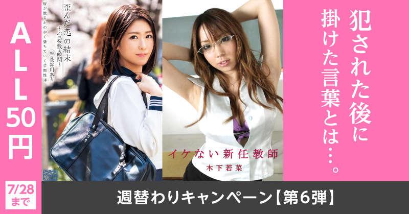【無料】週替わりキャンペーン!『明日花キララ-巨乳カメラ』他、いまだけお得に読めるチャンス!