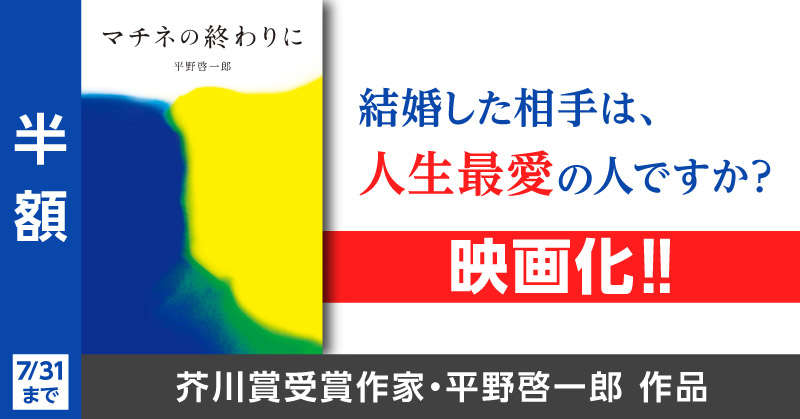 【50%オフ】平野啓一郎『マチネの終わりに』映画化記念キャンペーン、いまだけお得に読めるチャンス!