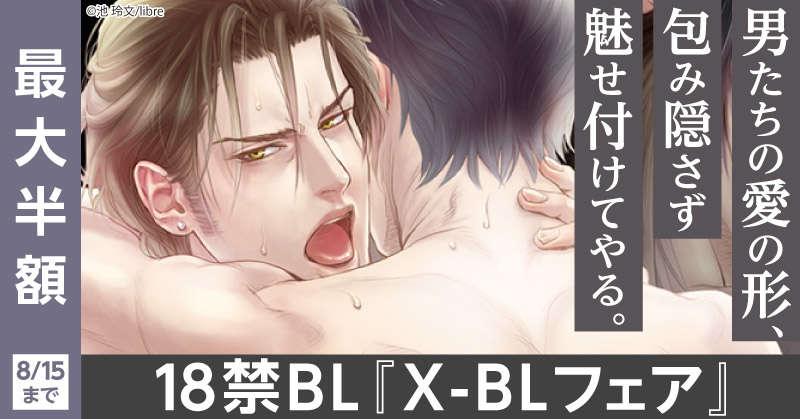 【最大50%オフ】18禁BL『X-BLフェア』!『エロほん-ぶっかけ-』ほか、いまだけお得に読めるチャンス!