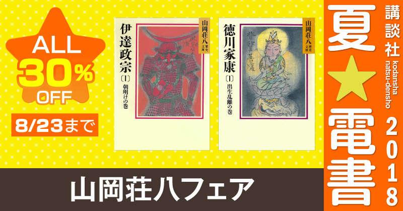 【30%オフ】夏電書!山岡荘八フェア!『織田信長』ほか、いまだけお得に読めるチャンス!