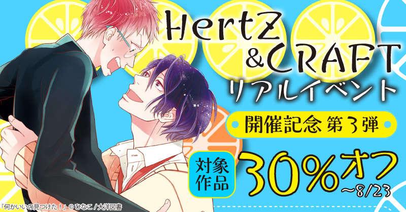【30%オフ】HertZ&CRAFT リアルイベント開催記念キャンペーン!つむみ『拾われ吸血鬼のえっちな研究』ほか、いまだけお得に読めるチャンス!