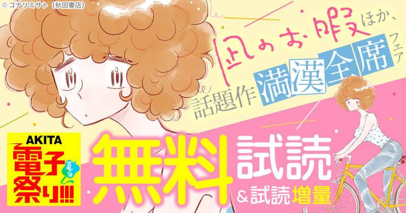 【無料】AKITA電子祭り夏の陣 第17弾!コナリミサト『凪のお暇』今なら1巻無料!他、話題作満漢全席フェア!いまだけお得に読めるチャンス!
