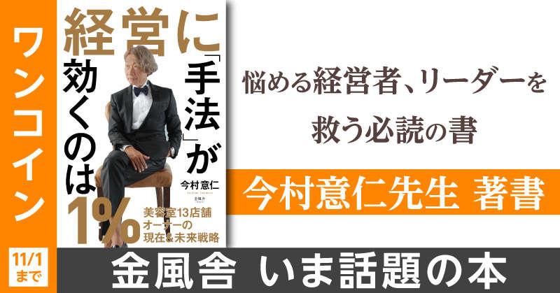 【ワンコイン】金風舎 割引キャンペーン!いまだけお得に読めるチャンス!