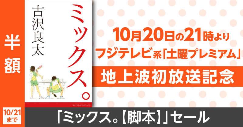【50%オフ】地上波初放送 「ミックス。【脚本】」半額セール!いまだけお得に読めるチャンス!