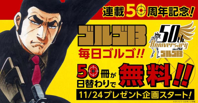 【無料】『ゴルゴ13』連載50周年記念!毎日ゴルゴ!50日間日替わりで無料連載!いまだけお得に読めるチャンス!