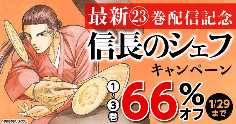【66%オフ】梶川卓郎「信長のシェフ」新刊配信記念キャンペーン!いまだけお得に読めるチャンス!