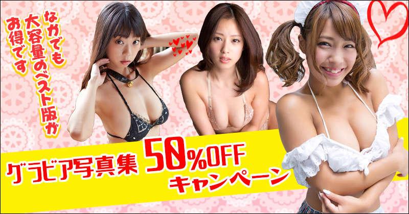 【50%オフ】【アイロゴス】50%OFFキャンペーン!いまだけお得に読めるチャンス!