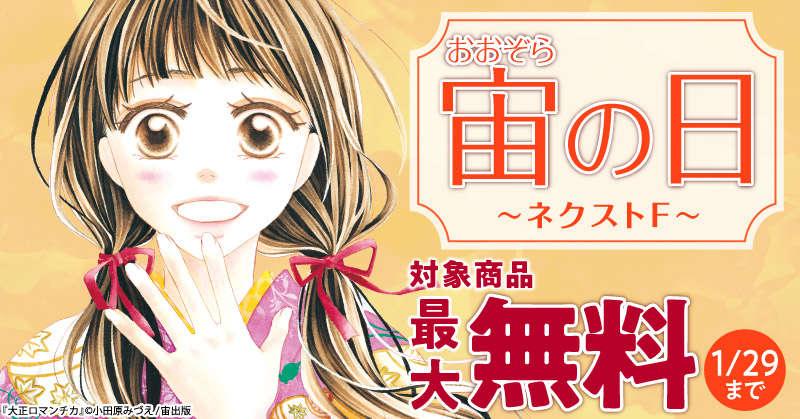 【最大無料】宙(おおぞら)の日!小田原みづえ『大正ロマンチカ』ほか、いまだけお得に読めるチャンス!