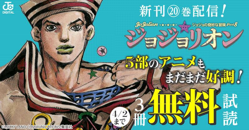 【最大無料】『ジョジョリオン』新刊配信!5部のアニメもまだまだ好調!試し読みキャンペーン!いまだけお得に読めるチャンス!