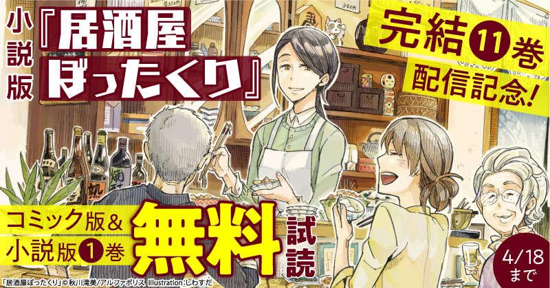 【無料】小説 しわすだ 秋川滝美『居酒屋ぼったくり』完結記念フェア、いまだけお得に読めるチャンス!