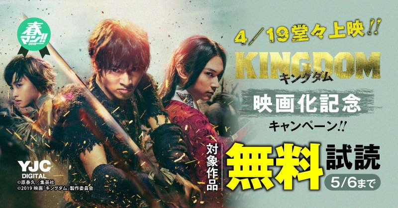 【無料】春マン!!4/19堂々上映!!『キングダム』映画化記念!女子におすすめ!