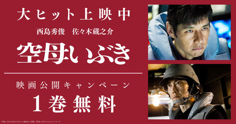 実写映画が上映中空母いぶき』西島秀俊 佐々木蔵之介が日本の未来の危機を守る!!