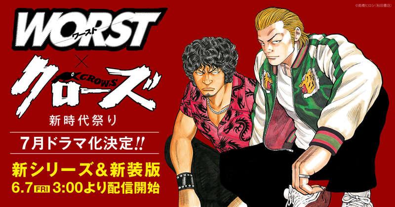 高橋ヒロシ「クローズ」最新刊5冊、一挙配信開始!グリコのエピソードが登場だ!