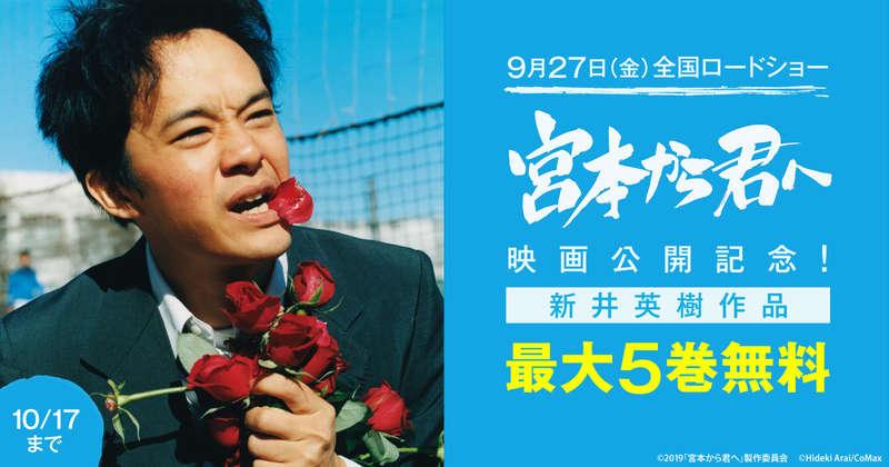 【最大無料】「宮本から君へ」映画公開記念!新井英樹作品最大5巻無料CP[~10/17]