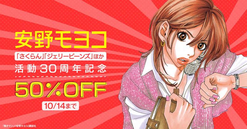 安野モヨコ活動30周年記念キャンペーン