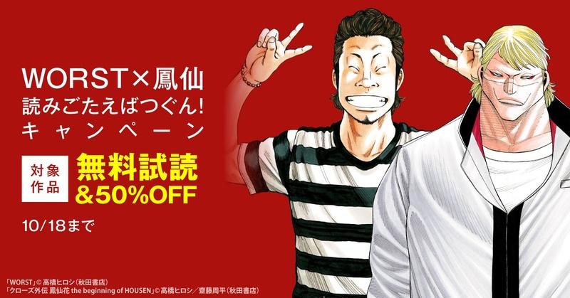 HiGH&LOW クローズ WORST チャンピオン 秋田書店 山田裕貴 志尊淳 ハイローとクローズ奇跡のコラボ