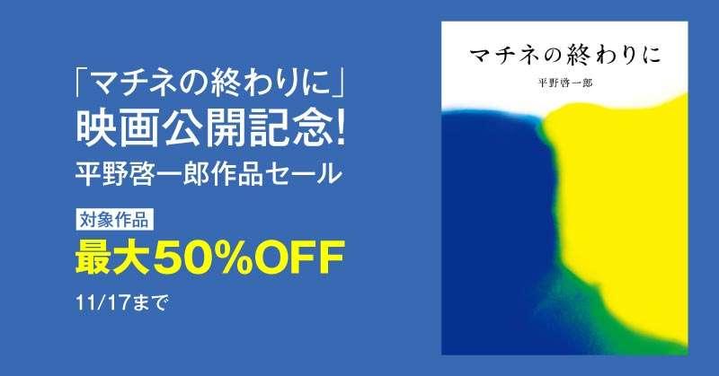 「マチネの終わりに」映画公開記念!平野啓一郎作品セール