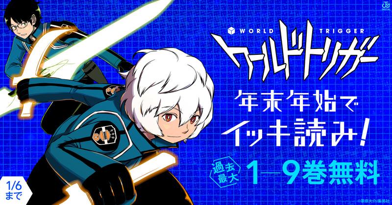 ワールドトリガー アニメ化 SF バトル アクション 仲間 チーム