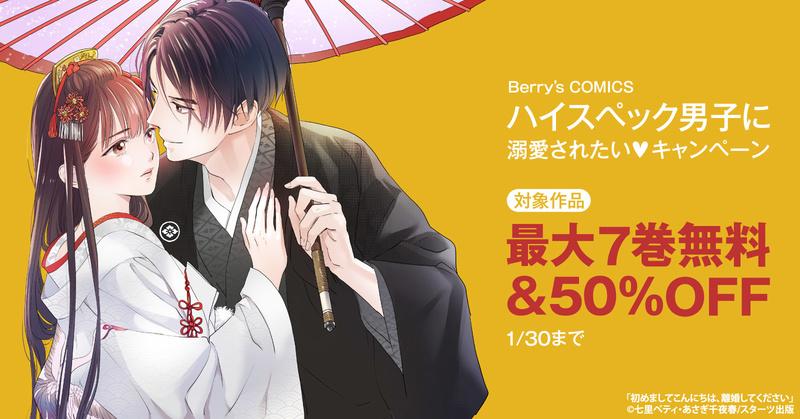 Berry's COMICS スターツ出版 ハイスペック ハイスペック男子 少女漫画 最大7巻無料 溺愛 マンガ