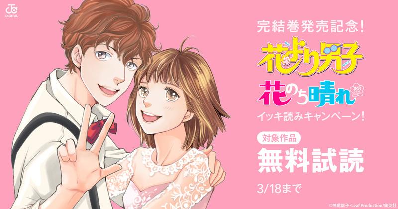 花より男子1~6巻無料試読
