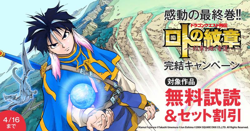ドラゴンクエスト列伝 ロトの紋章~紋章を継ぐ者達へ~最大11巻無料試読