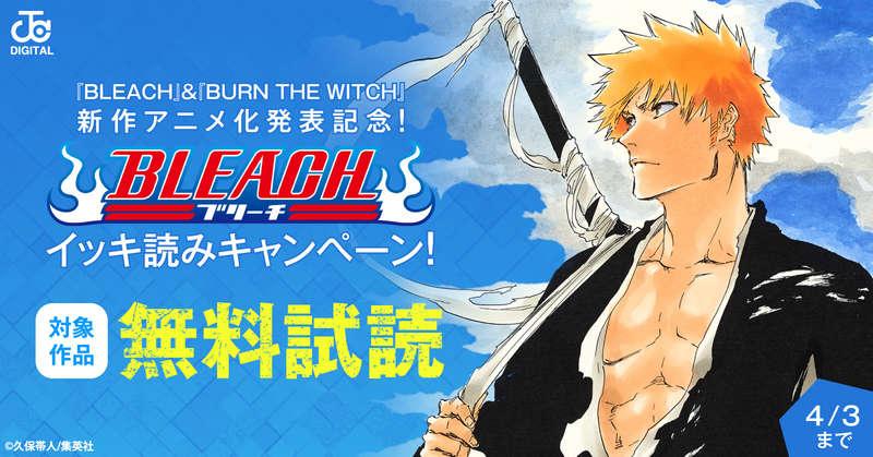 『BLEACH』 &『BURN THE WITCH』新作アニメ化発表記念!『BLEACH』イッキ読みキャンペーン!