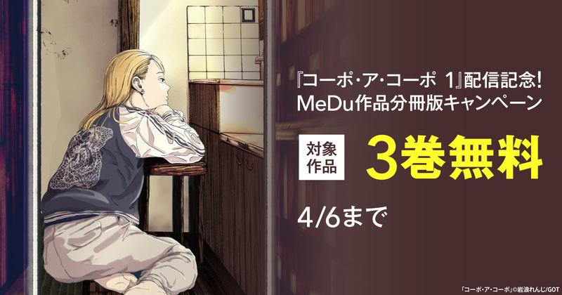 「コーポ・ア・コーポ1」配信記念!最大3巻無料!キャンペーン