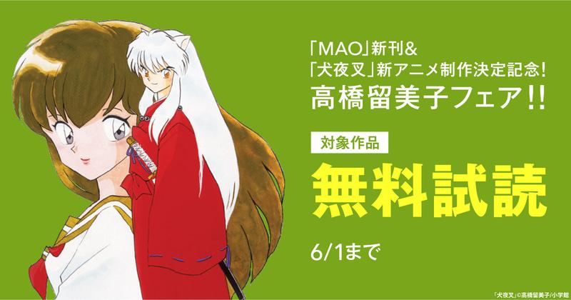 「MAO」新刊&「犬夜叉」新アニメ制作決定記念!1~5巻無料!