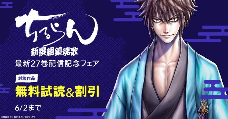 『ちるらん 新撰組鎮魂歌』最新27巻配信記念フェア!1~7巻無料!