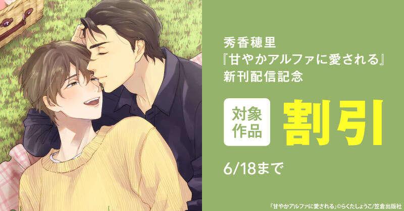 秀香穂里『甘やかアルファに愛される』新刊配信記念