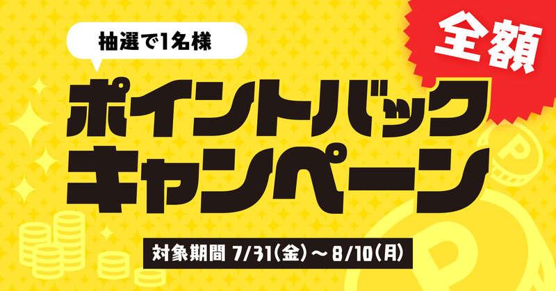 漫画全巻ドットコムポイントバックキャンペーン