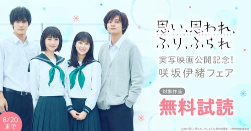 『思い、思われ、ふり、ふられ』実写映画公開記念! 咲坂伊緒フェア