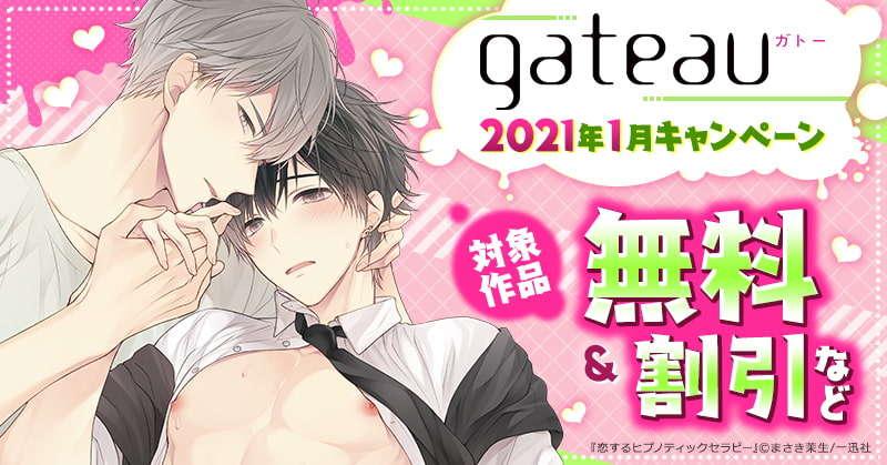 gateau 2021年1月キャンペーン