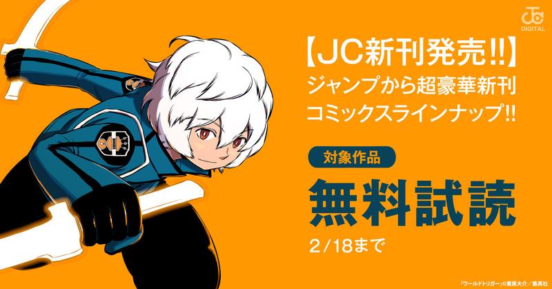 JC新刊発売!!今月もジャンプから超豪華新刊コミックスラインナップ!!