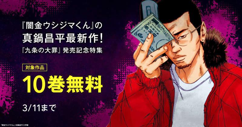『闇金ウシジマくん』の真鍋昌平最新作!『九条の大罪』発売記念特集