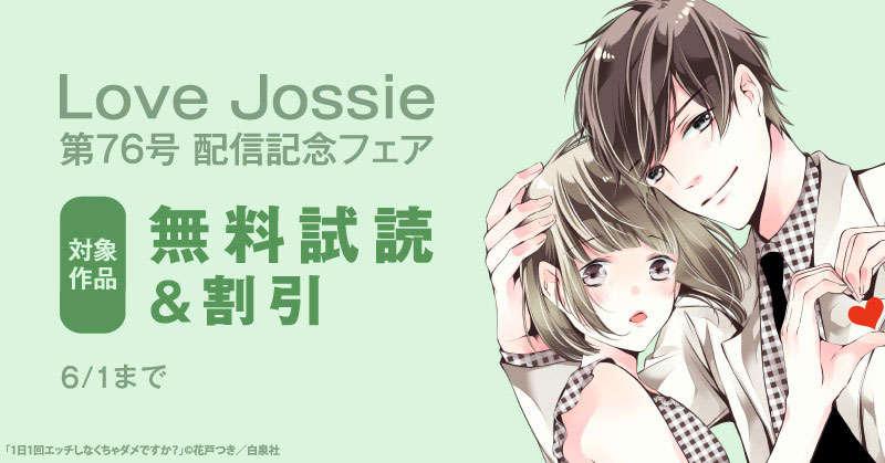 Love Jossie 第76号 配信記念フェア_A
