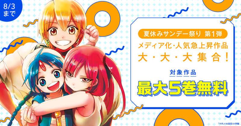 夏休みサンデー祭り 第1弾 メディア化・人気急上昇作品 大・大・大集合!