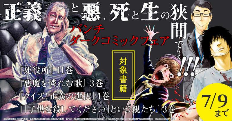 新潮社ダークコミックフェア