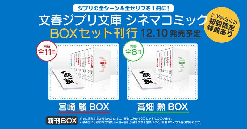 ジブリBOX予約受付
