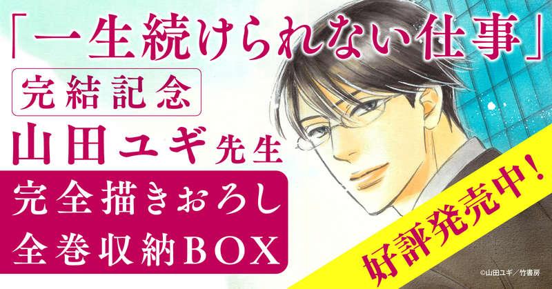 山田ユギ先生描きおろし収納BOXセット