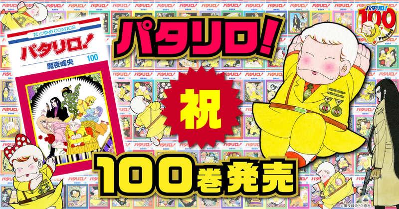 パタリロ! (1-100巻 最新刊) 1巻サイン本入セット