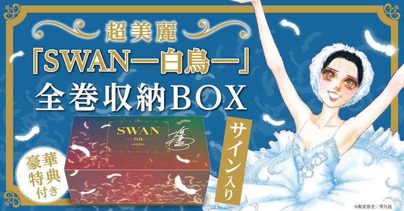 SWAN-白鳥-