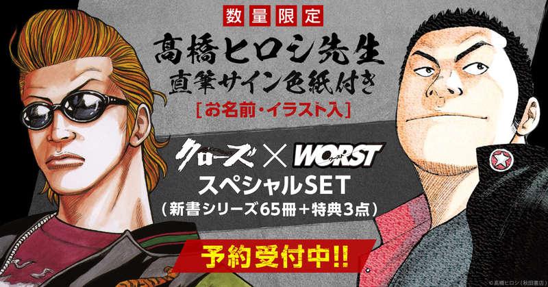 髙橋ヒロシ先生全巻セットサイン本フェア