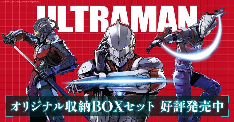 ウルトラマン ULTRAMAN (1-13巻 最新刊) + オリジナル収納BOX付セット