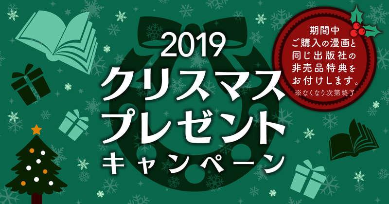 2019クリスマスプレゼントキャンペーン