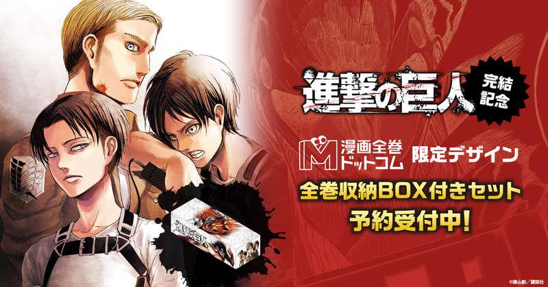 進撃の巨人 (1-34巻 全巻) +オリジナル収納BOX付セット
