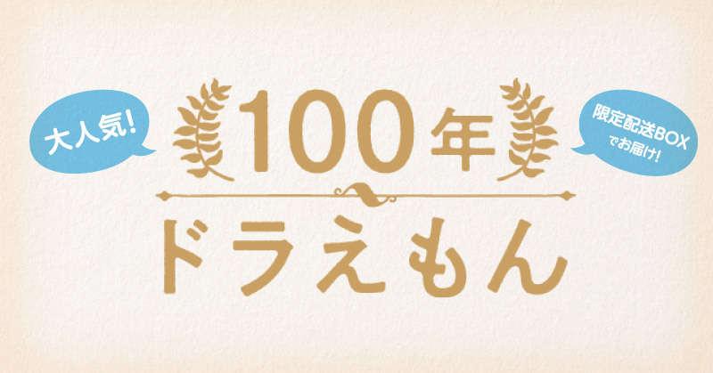 ドラえもん豪華愛蔵版全45巻セット『100年ドラえもん』50周年メモリアルエディション(数量限定生産)